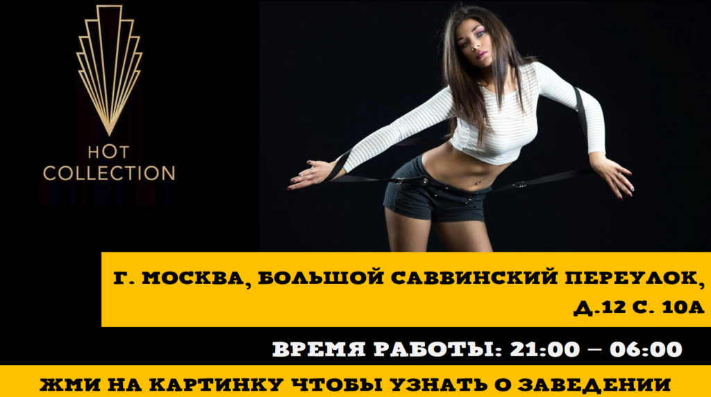 Баннер hotcollection